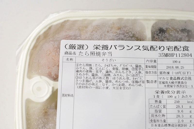 ウェルネスダイニング 鱈(たら)の照焼3