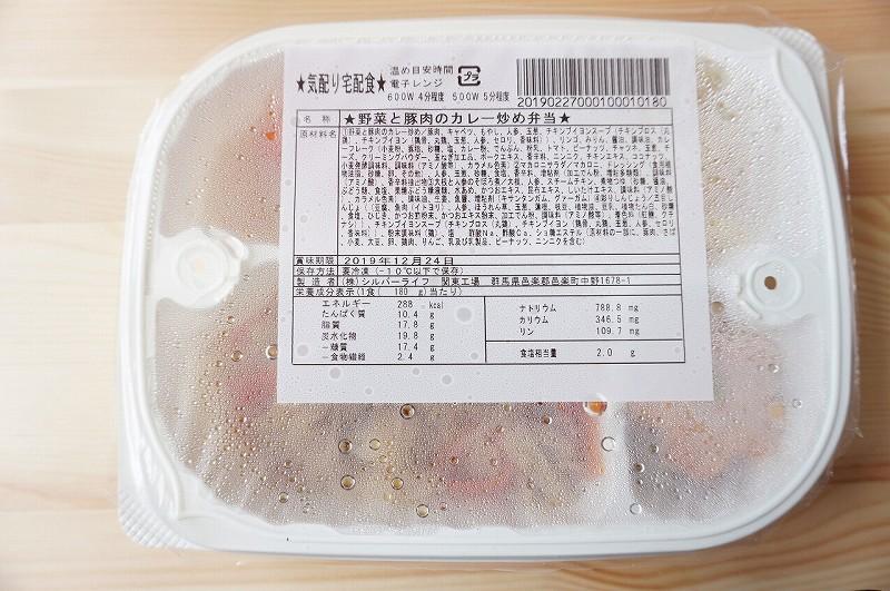ウェルネスダイニング 野菜と豚肉のカレー炒め13