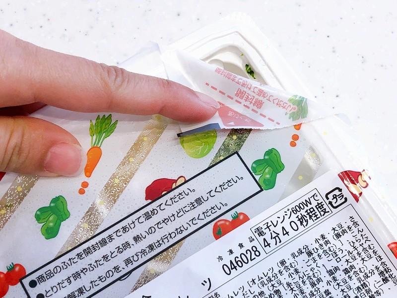 ウェルネスダイニング 肉味噌オムレツ3