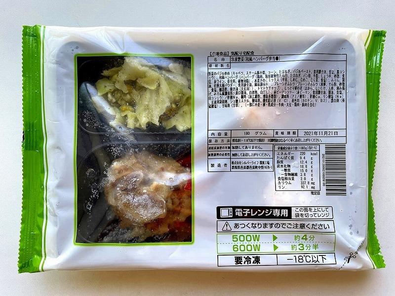 まごころケア食 和風ハンバーグ弁当6