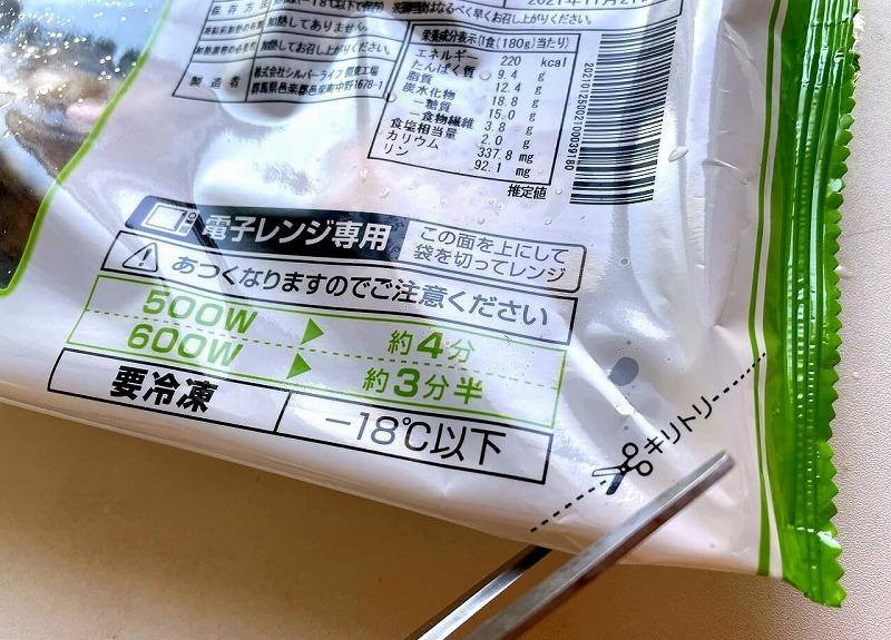 まごころケア食 和風ハンバーグ弁当7